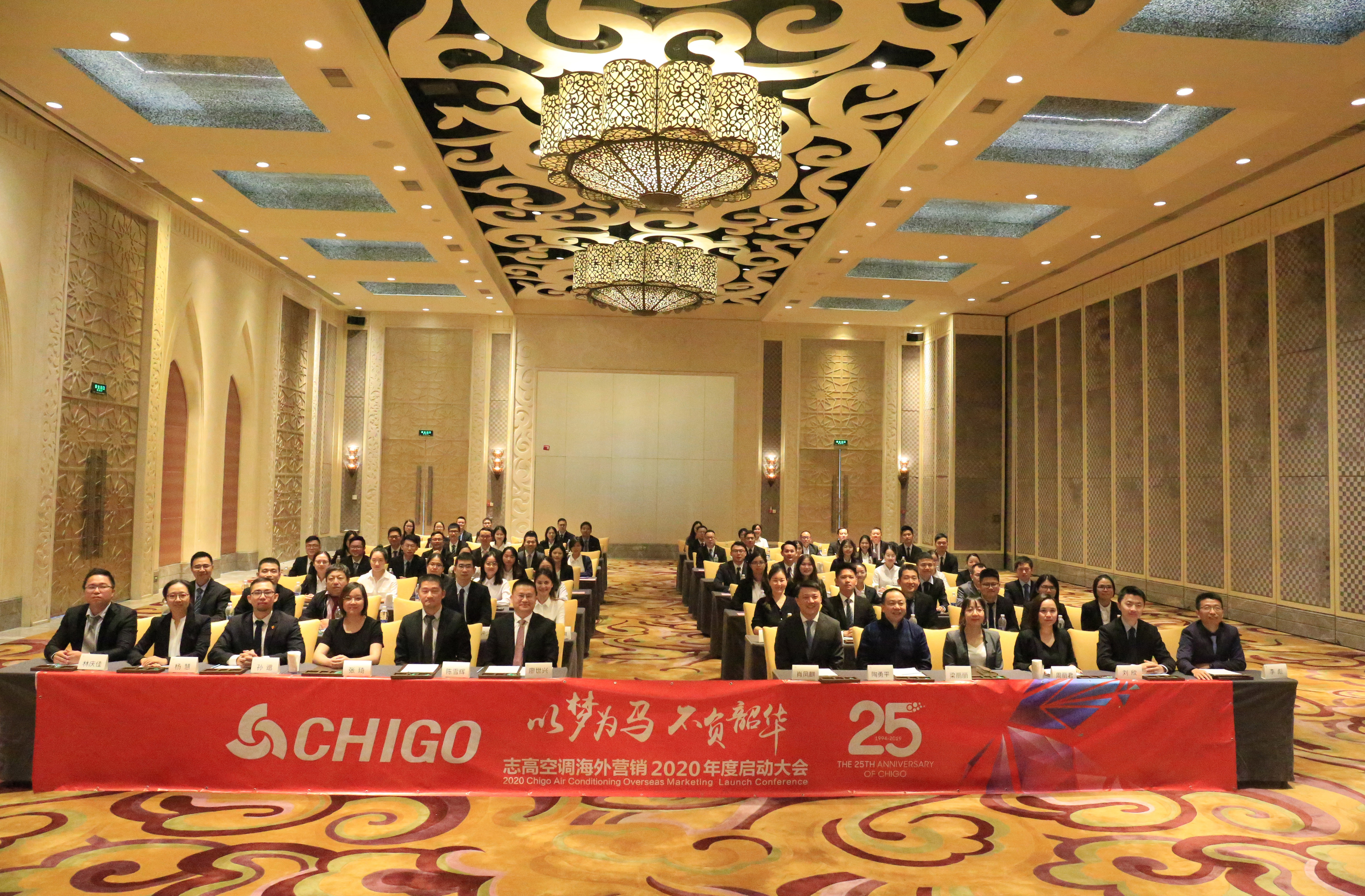 CHIGO held 2020 Overseas Marketing Launch Conference